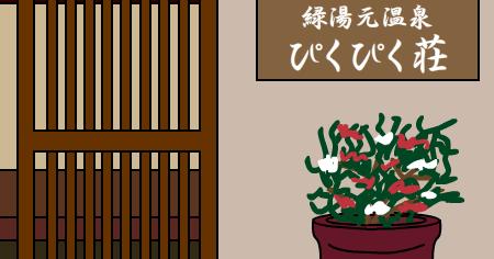 Escape A Traditional Japanese Room Walkthrough