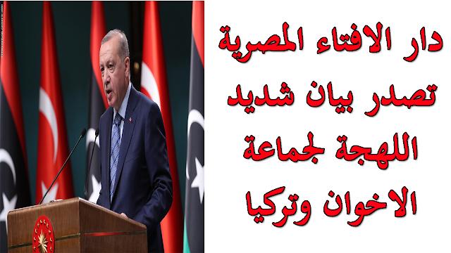 دار الافتاء المصرية تصدر بيان شديد اللهجة لجماعة الاخوان وتركيا