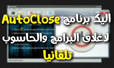 شرح وتحميل برنامج Autoclose