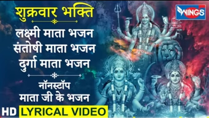 Mata ke bhajan  जिनको सुन कर दिल खुश हो जायेगा। भजन mata ke bhajan