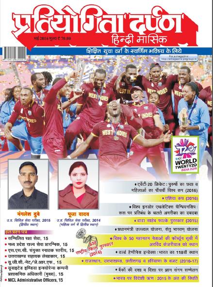 Pratiyogita Darpan In Hindi In Pdf March 2015