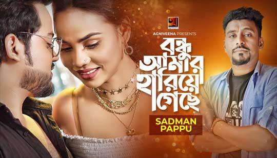 Bondhu Amar Hariye Geche Lyrics by Sadman Pappu