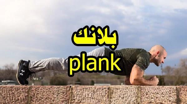 تمرين البلانك plank exercise | كل ما يخص هذا التمرين الأسطوري