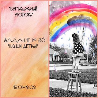 http://bumazhniy-ugolok.blogspot.ru/2018/01/36.html