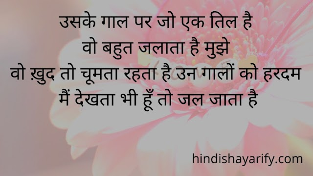 Best Romantic Shayari 2021 । बेस्ट रोमांटिक शायरी। Romantic Love Shayari । Romantic Shayari