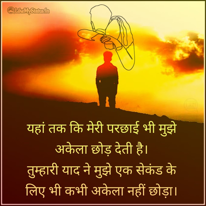 यहां तक कि मेरी परछाई | Yaad Shayari Hindi