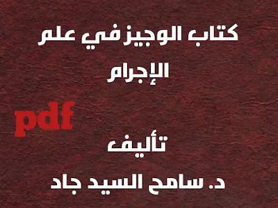 كتاب الوجيز في علم الإجرام - د. سامح السيد جاد