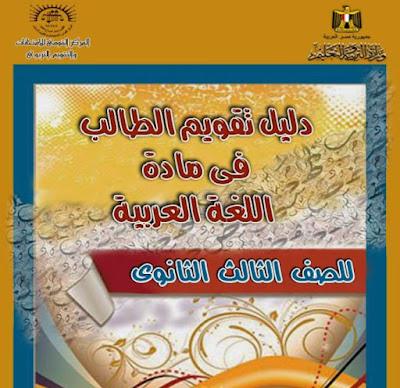 مجانًا.. حمل دليل تقويم الطالب في مادة اللغة العربية للصف الثالث الثانوي 2020 بالاجابات النموذجية