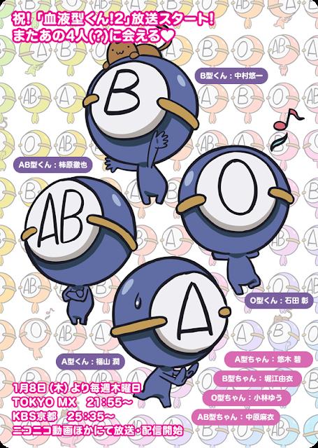 血型小將ABO II(血液型くん!2, Ketsuekigata-kun! 4)