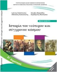 http://ebooks.edu.gr/modules/ebook/show.php/DSDIM-F114/744/4869,22227/