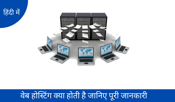 hosting kya hai, what is hosting in hindi, types of hosting, types of hosting plans