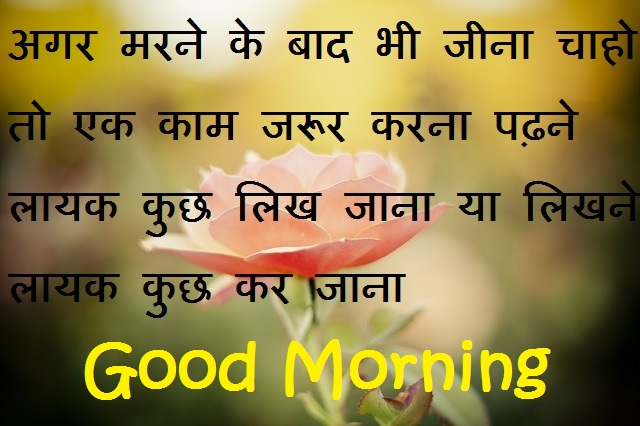 positive inspirational hindi good morning quote