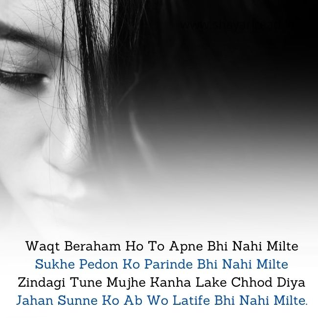 Sad Shayari in English with images