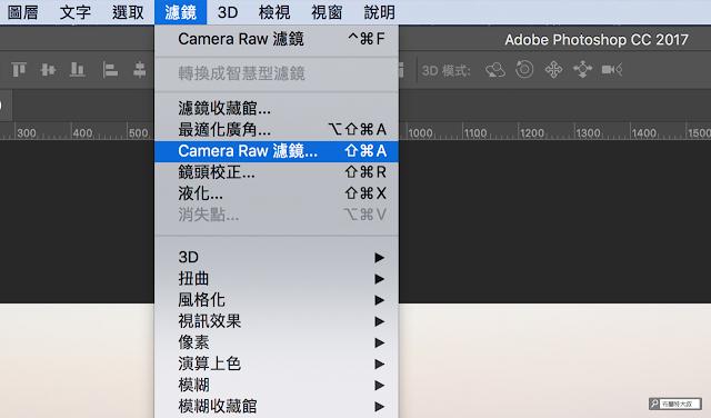 Adobe Photoshop Camera Raw 濾鏡 - 套用濾鏡