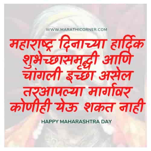 Happy Maharashtra Day SMS in Marathi