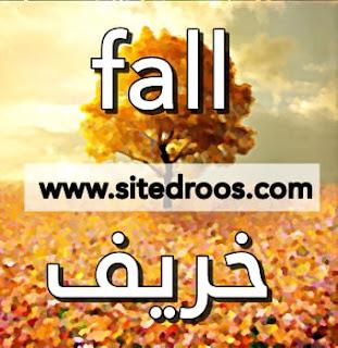 الخريف بالانجليزي