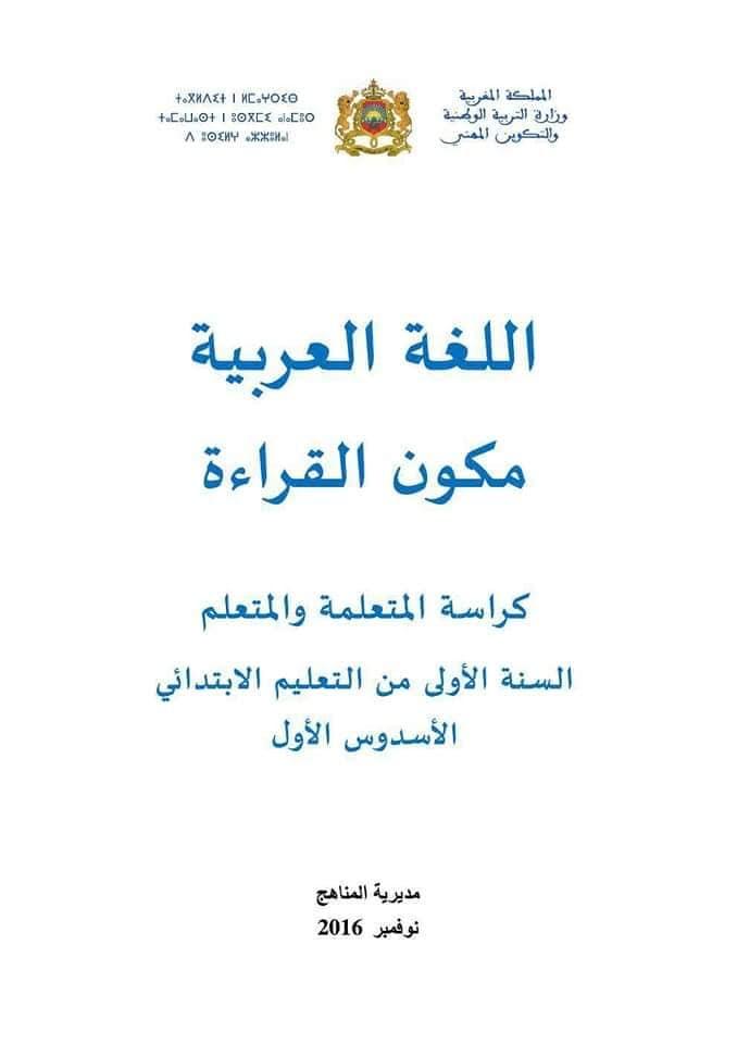 كراسة  التدريب على القراءة المقطعية pdf