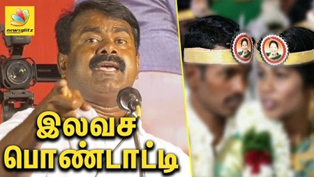 Seeman speech about Freebies | Marriage Assistance Scheme