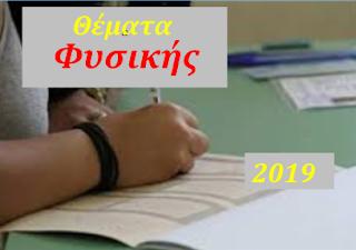 Θέματα πανελλαδικών εξετάσεων στη Φυσική 2019.