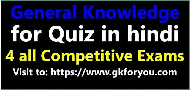 जनरल नॉलेज फॉर क्विज इन हिंदी General Knowledge For Quiz in hindi