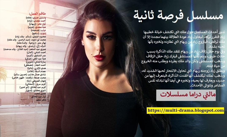مسلسل فرصة ثانية الجزء الثاني مترجم بالعربية