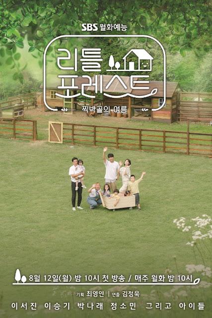 李瑞鎮 李昇基 SBS第一部月火綜藝節目《Little Forest 小森林》第一集預告公開 812晚間首播