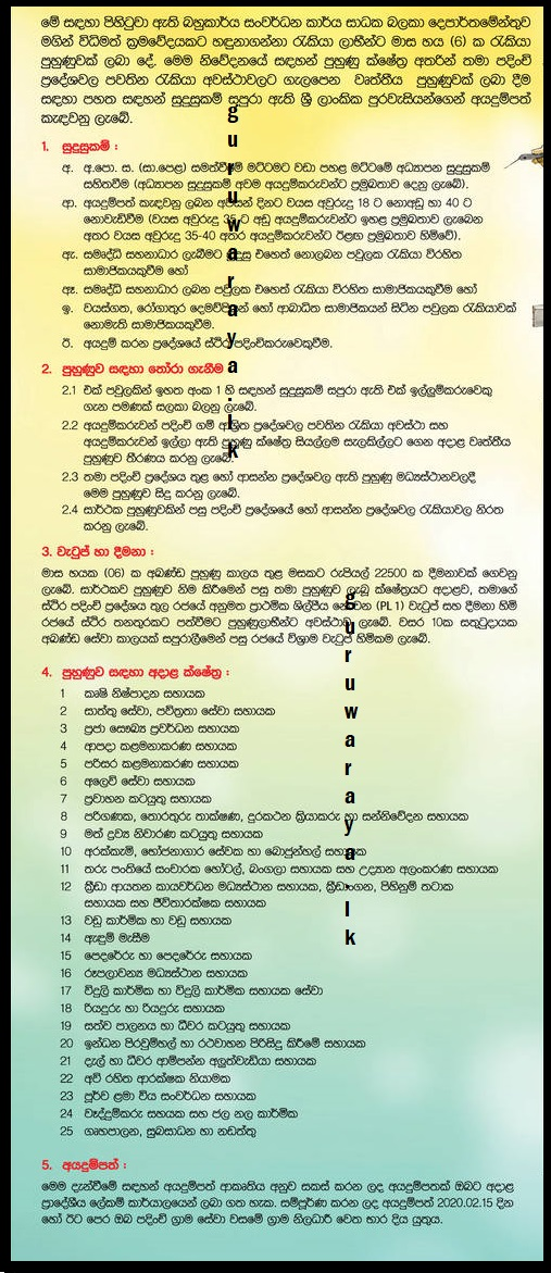 2 Job Application Form In Sinhala on free generic, big lots, blank generic, part time, sonic printable,