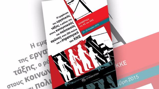 Παρουσίαση βιβλίου από τη Τ.Ε. Αργολίδας του ΚΚΕ στο Κρανίδι