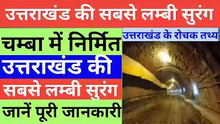 Chamba Tunnel | चम्बा में बनी उत्तराखंड की सबसे बड़ी सुरंग के बारे में जाने | Uttarakhand Rochak Tathya - uttarakhand tourism places