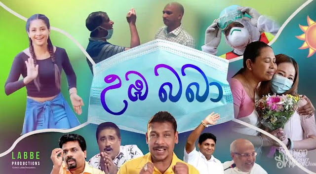 උඹ බබා ( Umba Baba ) - Butta Bomma Corona Version - Labbe Production