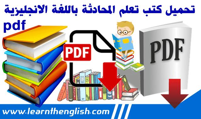 تحميل كتاب تعلم المحادثة باللغة الانجليزيةpdf