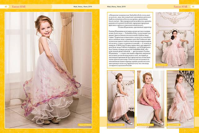 Журнал FAMOUS STAR kids