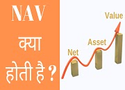 NAV meaning in Hindi