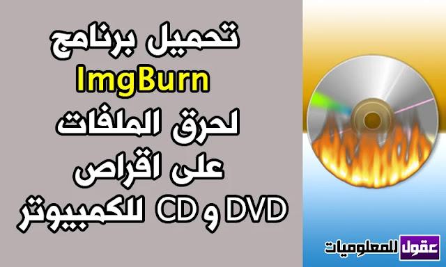 تحميل برنامج ImgBurn لحرق ونسخ الـ DVD و CD مجانا للكمبيوتر