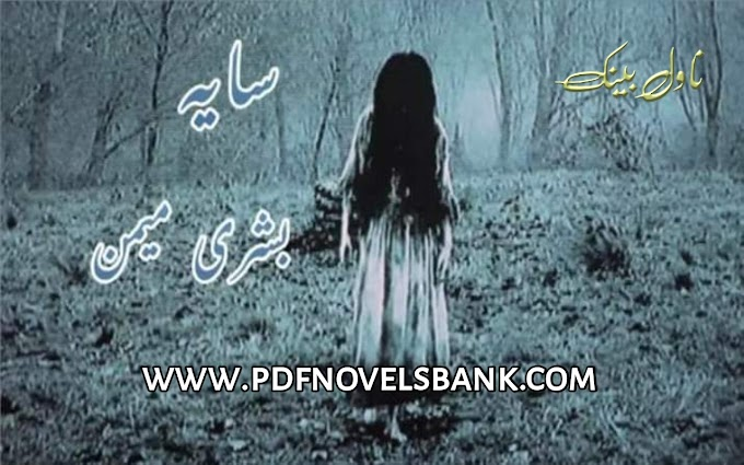 Saya by Bushra Ali Memon Novel Complete Pdf