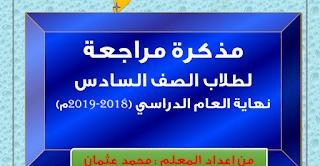 مذكرة مراجعة في اللغة العربية للصف السادس الفصل الثاني والثالث 2018-2019