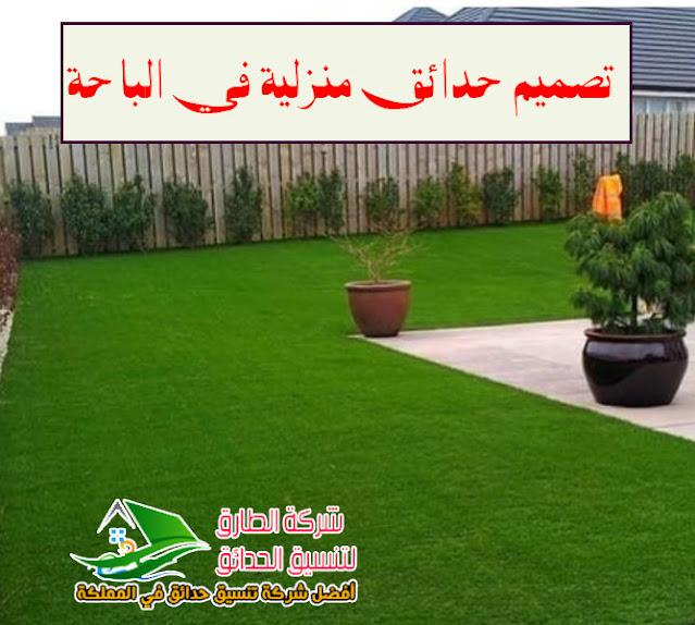 تصميم حدائق منزلية في الباحة