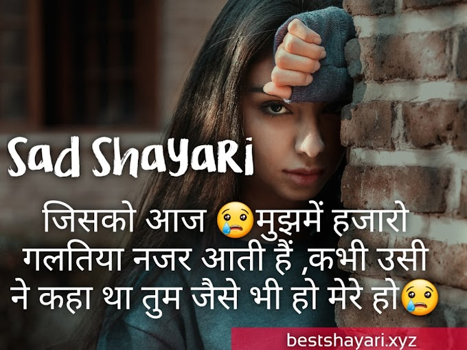 Best fever sad shayari in hindi