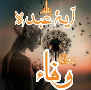 رواية وفاء الفصل االخامس 5 بقلم اية عبده