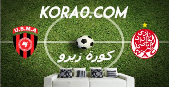مشاهدة مباراة الوداد واتحاد الجزائر بث مباشر اليوم 24-1-2020 دوري أبطال أفريقيا