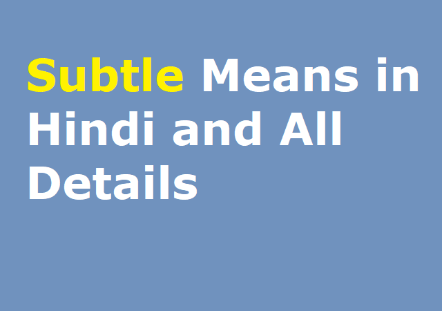 Subtle Means in Hindi and All Details - सटल का हिंदी अर्थ