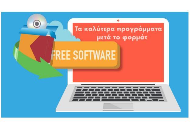 Τα καλύτερα δωρεάν προγράμματα για το καινούριο σου PC ή μετά το format