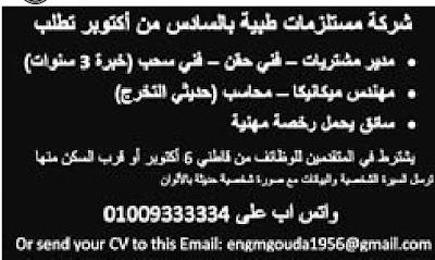 وظائف جريدة الوسيط مصر 11 اغسطس 2020  مختلف التخصصات
