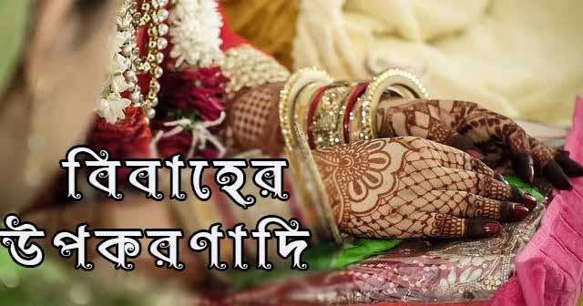 হিন্দু বিবাহের উপকরণাদি - Hindu Wedding accessories