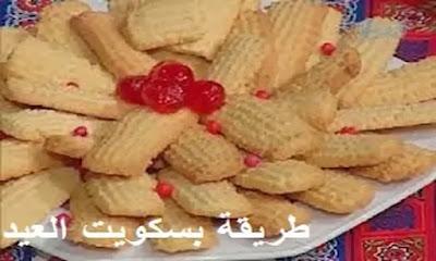 طريقة بسكويت العيد