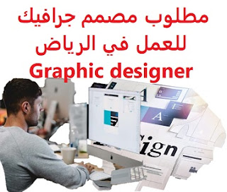 Graphic designer is required to work in Riyadh  To work for a Tobyan company in Riyadh  Education: Diploma in Graphic Design  Experience: At least two years of work in the field of graphics and multimedia Fluent in both Arabic and English in writing and speaking Fluent in communication and problem solving skills with clients  Salary: to be determined after the interview