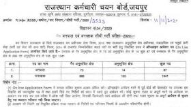 RSMSSB राजस्थान वन रक्षक भर्ती 2020 ऑनलाइन आवेदन करें