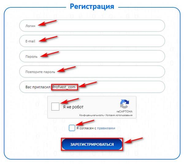 Регистрация в FutureRich LTD 2