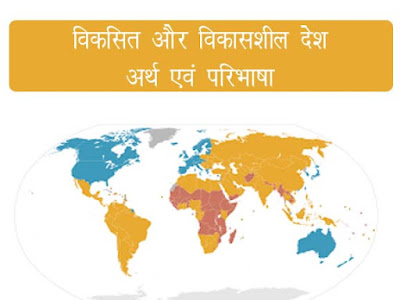 विकसित एवं विकासशील देश- अर्थ एवं परिभाषा |Developed and Developing Countries - Meaning and Definition