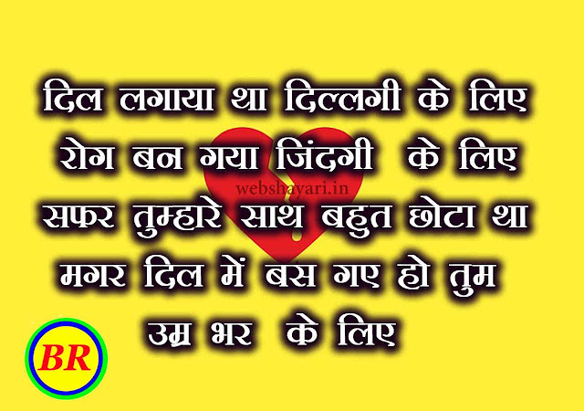 breakup shayari for wahtsap,